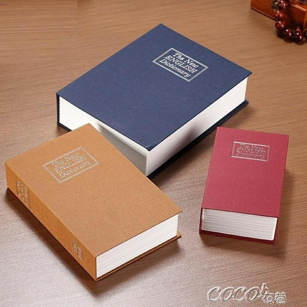 韓衣館 鐵盒 大號創意仿真書本型保險箱密碼鑰匙帶鎖鐵盒子小型迷你學生收納盒 coco衣巷
