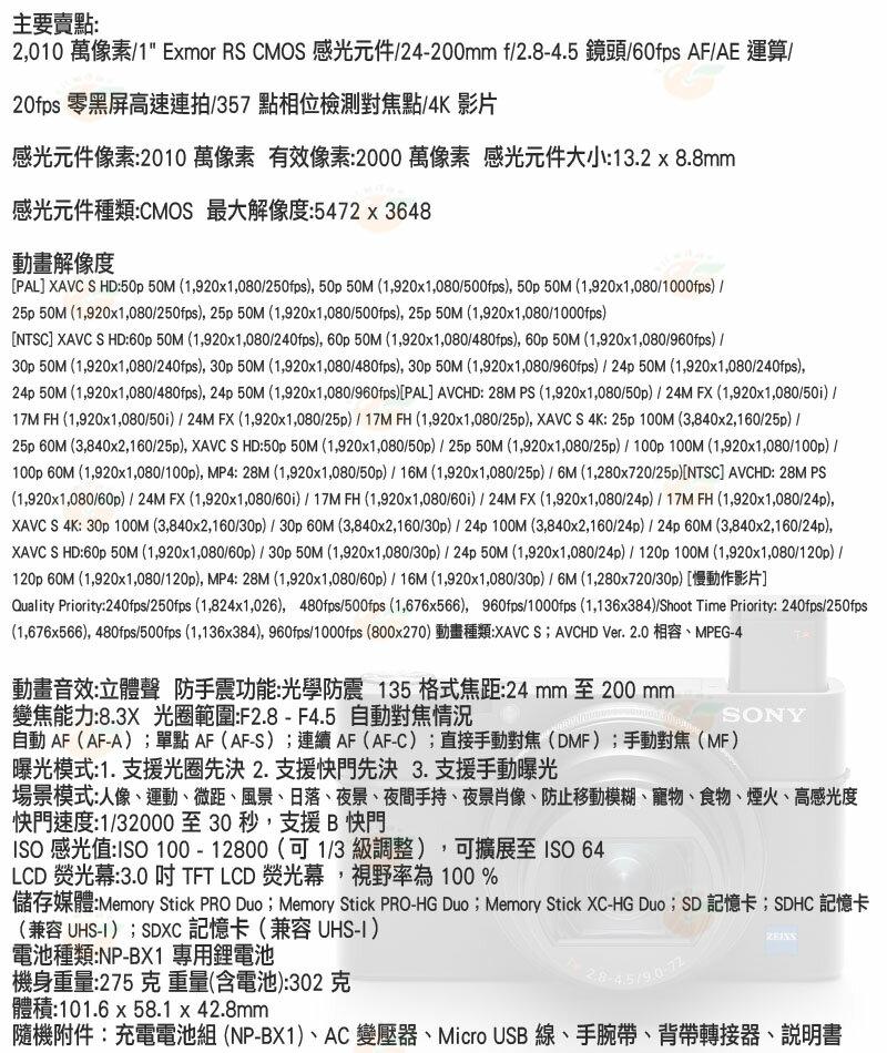 11 / 3前送原廠充電電池組+AGR2握把貼 SONY DSC-RX100VII RX100M7 七代 台灣索尼公司貨 8