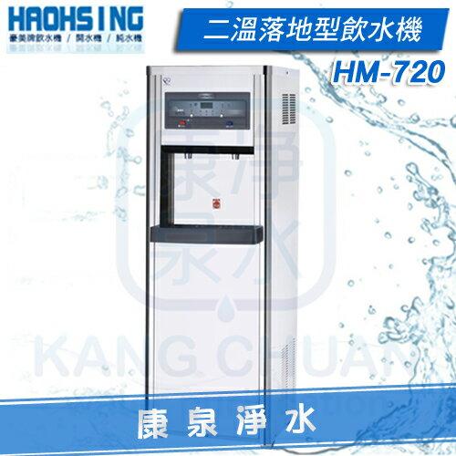【康泉淨水】豪星牌 HM-720 / HM720 數位式二溫落地型飲水機 按鍵出水 ~ 內置五道RO逆滲透淨水器 分期0利率《免費安裝》