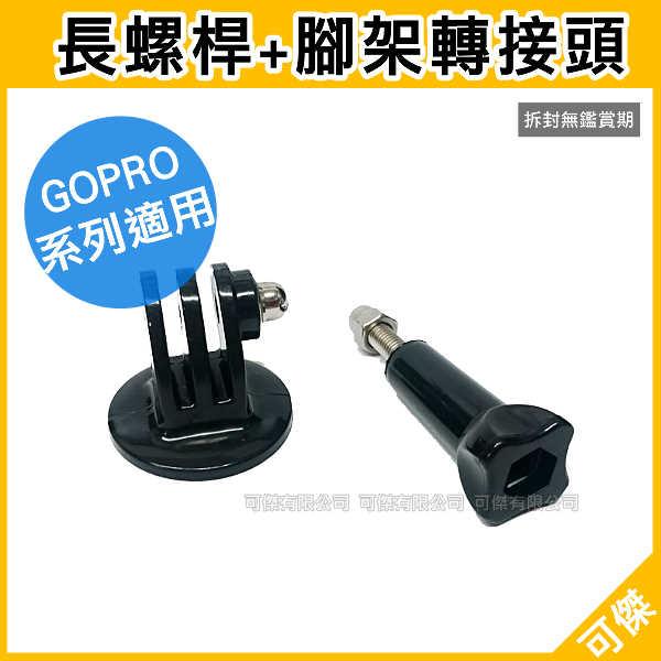 可傑 Gopro 專用配件 長螺桿+三腳架轉接頭 組合 長螺絲 副廠 堅固耐用 運動攝影機 適用Hero系列