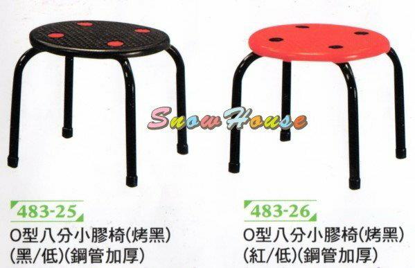 ╭~雪之屋居家 館~╯P598~09 10 烤黑O型八分小膠椅 四點紅椅 餐椅 板凳 兒童