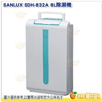 SANLUX SDH-832A 8L除濕機 台灣三洋 公司貨 自動除霜裝置 可調式導風板