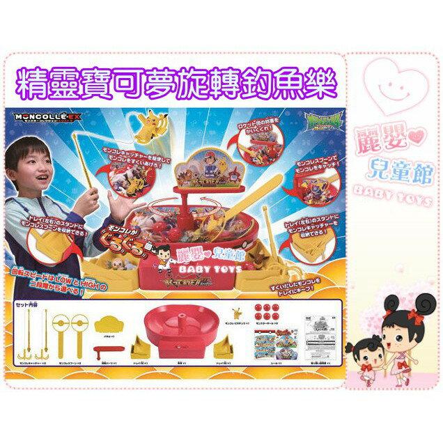 麗嬰兒童玩具館~TAKARA TOMY-神奇寶貝 Pokemon GO-精靈寶可夢旋轉釣魚樂 2