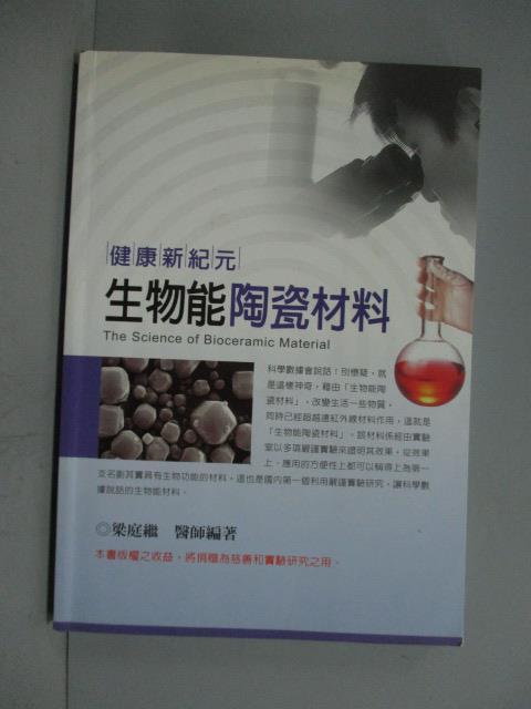 ~書寶 書T1/科學_ODG~健康新紀元:生物能陶瓷材料_梁庭繼