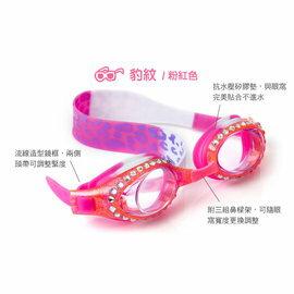 【夏日熱銷】美國Bling2o兒童造型泳鏡粉紅豹紋799元