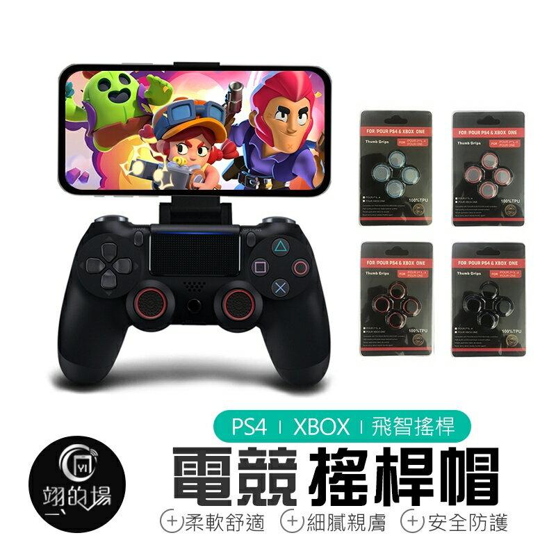 【一組 四入裝】電競搖桿帽 飛智搖桿 / PS4 / XBOX