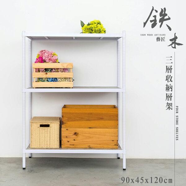 【dayneeds】鐵木藝匠90X45X120cm三層烤白收納層架鐵架【含木板】極致荷重層架收納櫃衣櫥架儲藏架