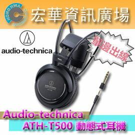 鐵三角 audio-technica ATH-T500 動態式耳機 (鐵三角公司貨)