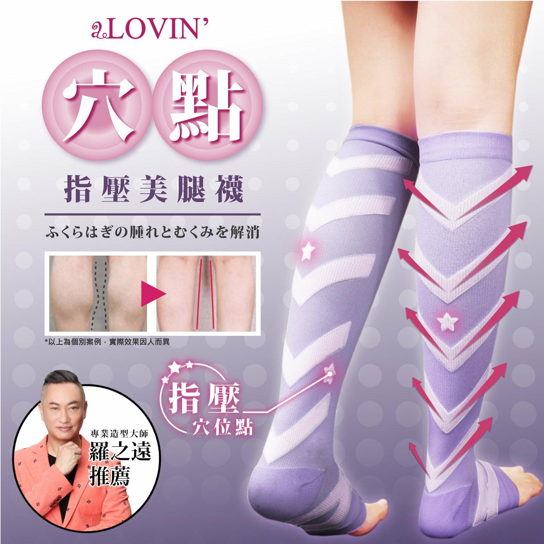 【婭薇恩】穴點指壓美腿襪★時尚塑身aLOVIN(雙_F) 0