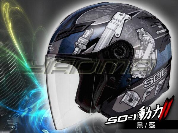 耀瑪騎士生活館:SOL安全帽|SO-1SO1動力2代黑藍【內置墨片.LED燈】半罩帽『耀瑪騎士生活機車部品』