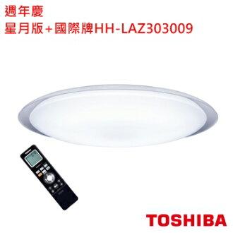 東芝TOSHIBA LED RGB 高演色智慧調光 羅浮宮吸頂燈 星月版T77RGB12-W 慶週年~購買星月版T77RGB12-W+國際牌HHLAZ303009*1台