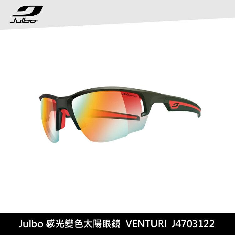 <br/><br/>  Julbo 感光變色太陽眼鏡 VENTURI J4703122 / 城市綠洲 (太陽眼鏡、變色鏡片、跑步騎行鏡)<br/><br/>