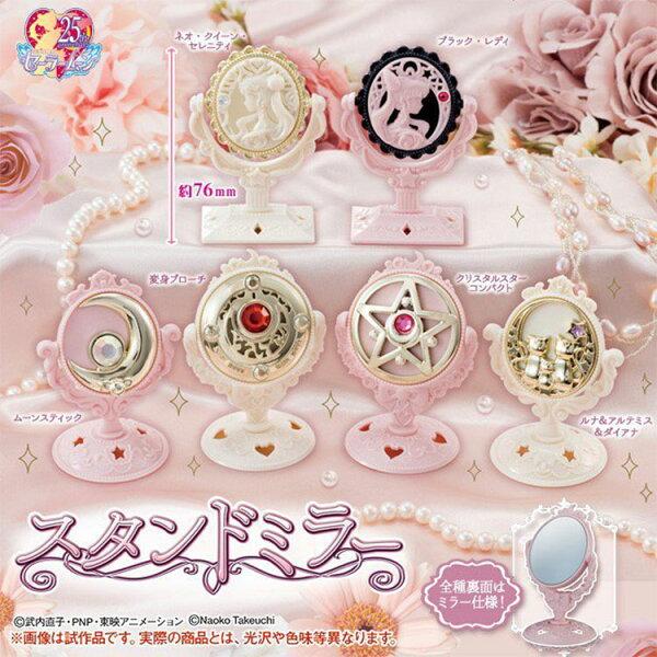 現貨美少女戰士扭蛋立鏡扭蛋鏡子古典浮雕立鏡彎月神杖黑色淑女日本正版全六種233299