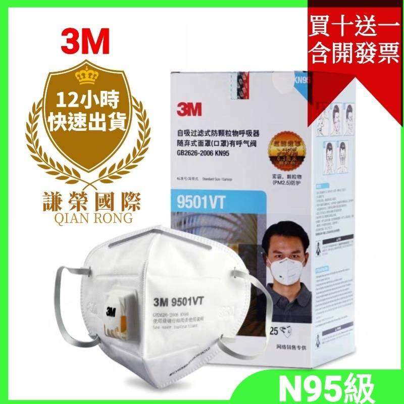 3M口罩 n95口罩9501VT 9502VT/防PM2.5防霧霾 冷流呼吸閥不悶氣.裝潢工程 [謙榮國際]