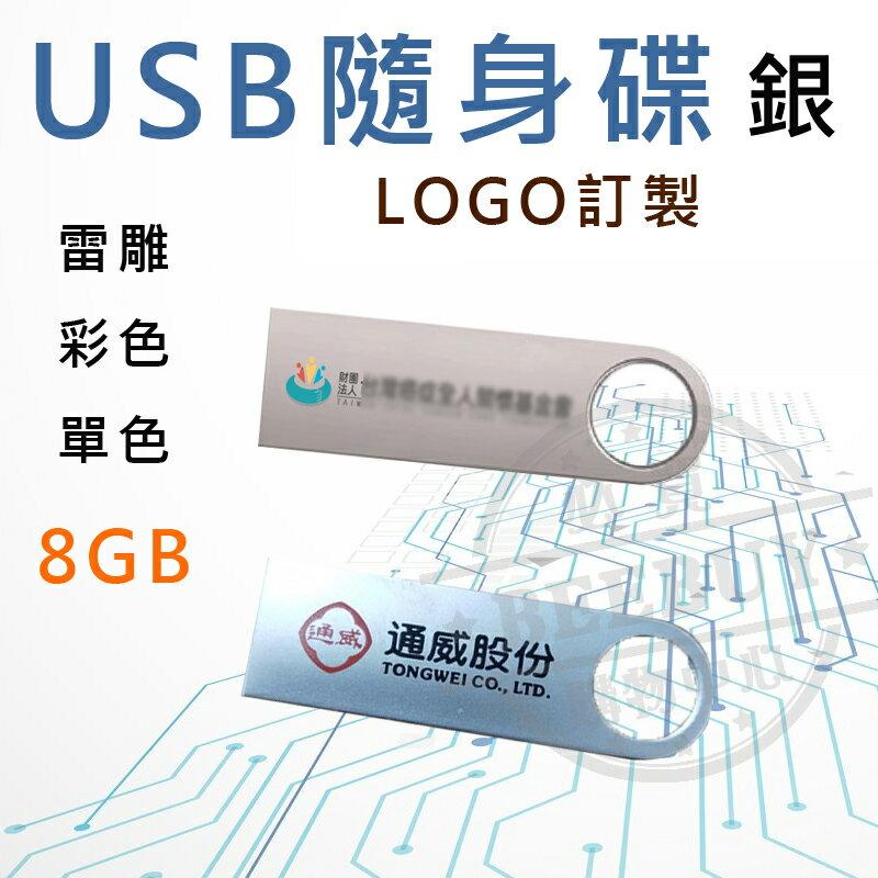 客製化隨身碟 USB隨身碟 訂製LOGO 禮品 贈品 客製化禮贈品 隨身碟 客製LOGO 大量訂製 銀色