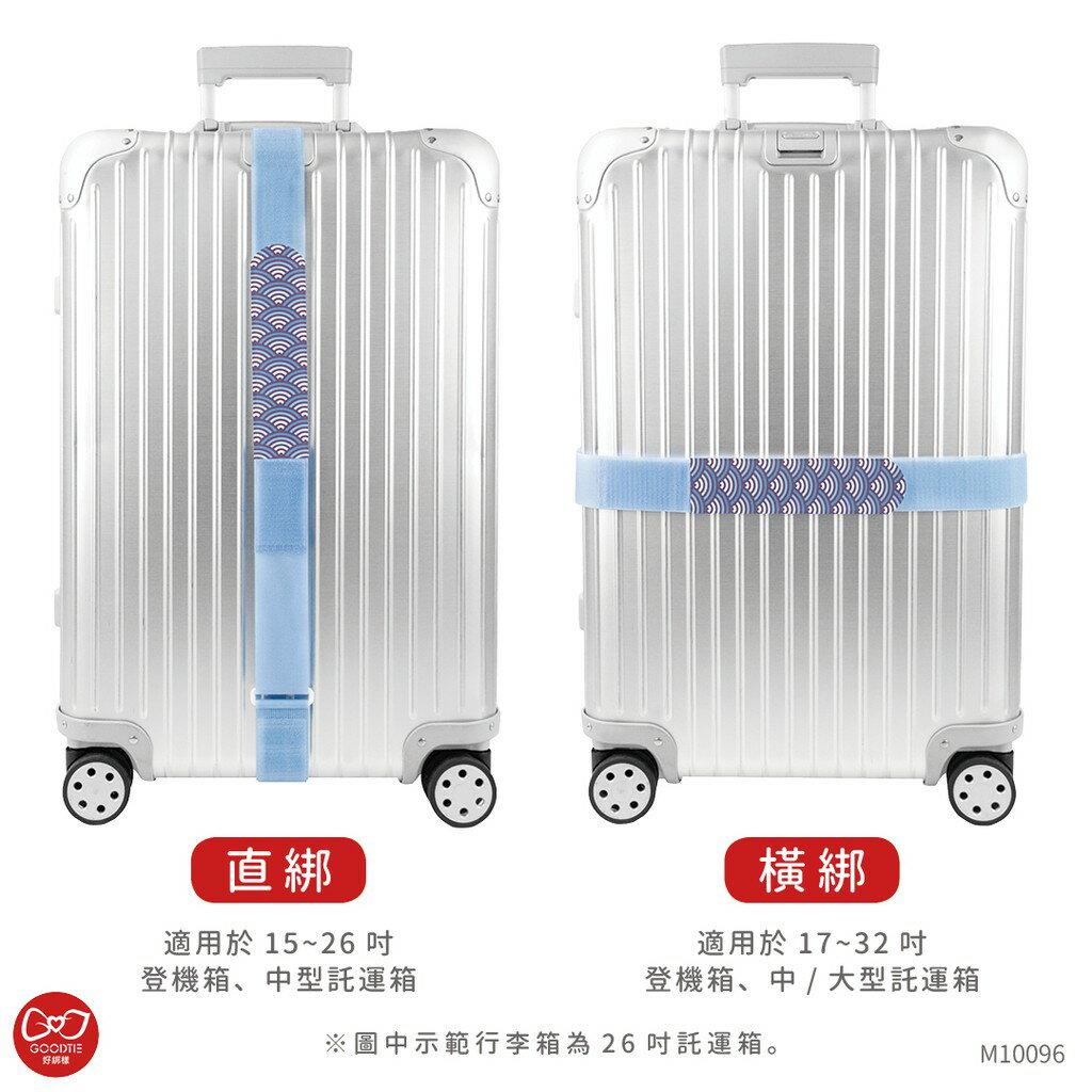青海波 可收納行李帶 5 x 215公分 / 行李帶 / 行李綁帶 / 行李束帶【創意生活】