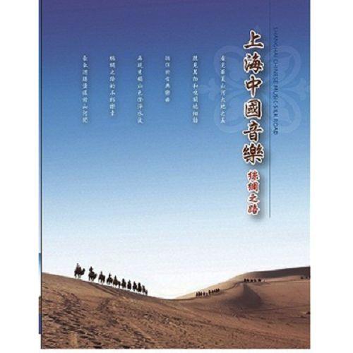 上海中國音樂CD (10片裝)