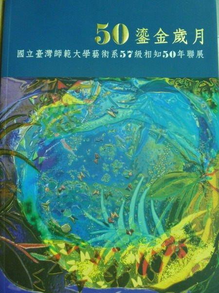 【書寶二手書T2/藝術_ZJT】50鎏金歲月_國立台灣師範大學藝術系57級相知50年聯展