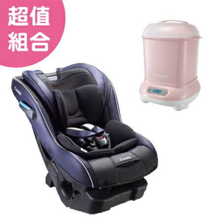Combi 康貝 New Prim Long EG 汽車安全座椅-普魯士藍+Pro高效消毒烘乾鍋(優雅粉)【悅兒園婦幼生活館】