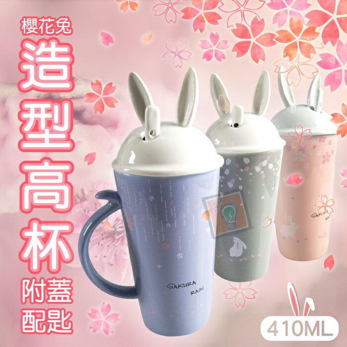 ORG《SD1393b》410ml 帶攪拌湯匙 兔子造型 陶瓷杯 玻璃杯 咖啡杯 馬克杯 帶蓋馬克杯 帶勺 杯子 熱飲