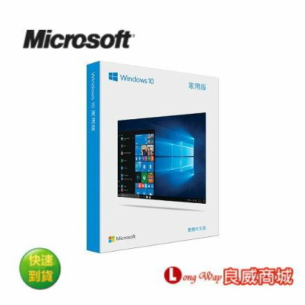 【加碼送7-11禮卷】微軟 Microsoft Windows 10 中文家用版盒裝(內附USB)