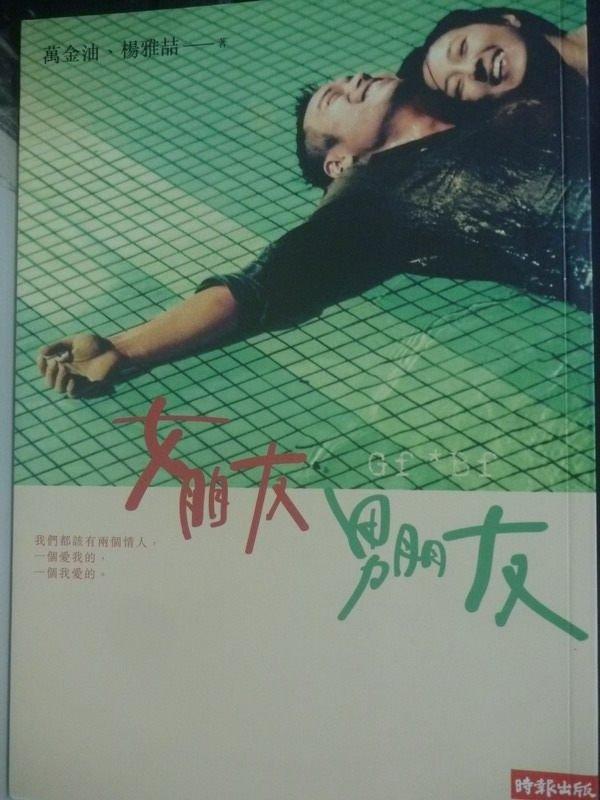 【書寶二手書T7/一般小說_IDE】女朋友。男朋友_楊雅(吉吉)&萬金