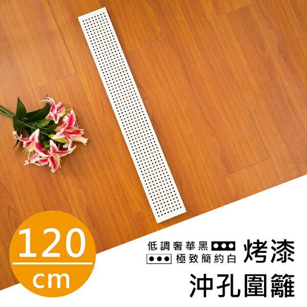 【dayneeds】【配件類】120公分鐵(層)架沖孔板兩用配件-白色烤漆圍籬-烤漆層架收納架雜誌架鞋架鐵架
