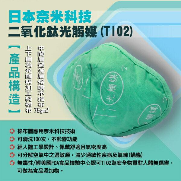 現貨 口罩 台灣製造 光觸媒口罩 口罩X10 可反復清洗約100次