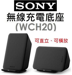 【原廠吊卡盒裝】索尼SONY無線充電底座(WCH20)●9W快充