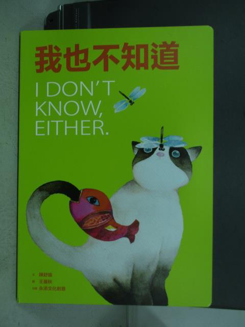 【書寶二手書T1/少年童書_QHS】我也不知道_Author