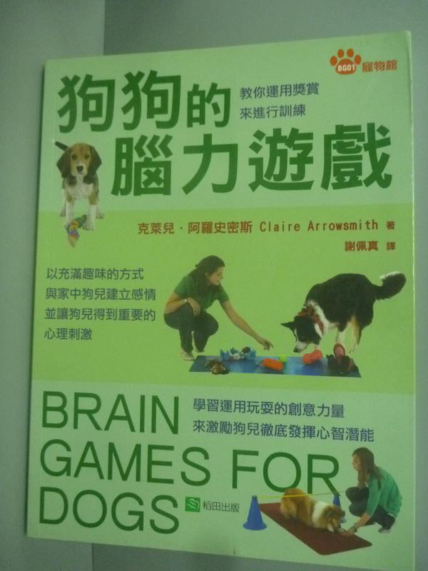 ~書寶 書T7/寵物_XFL~狗狗的腦力遊戲_Claire Arrowsmith