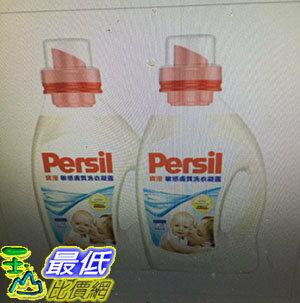[COSCO代購 如果售完謹致歉意] W114938 Persil 寶瀅 敏感膚質洗衣凝露 1.46公升 X 2瓶
