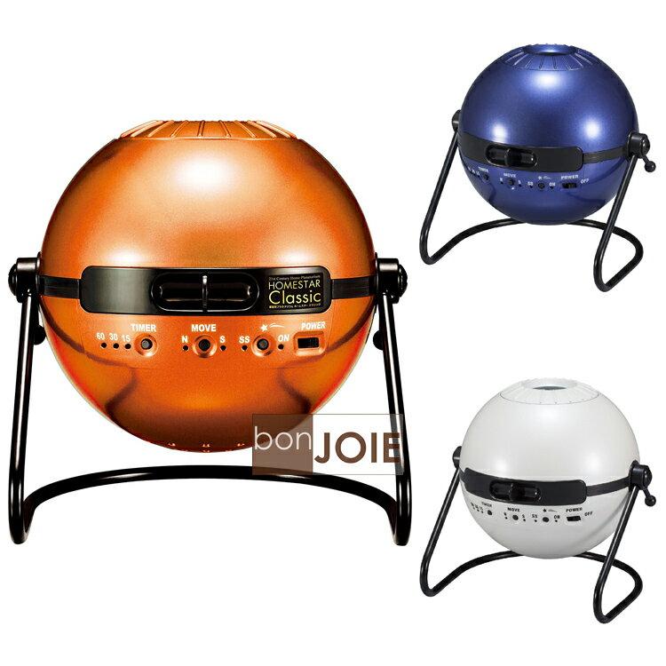 ::bonJOIE:: 日本進口 境內版 HOMESTAR Classic 室內星空投射機 (全新盒裝) 星空機 投影機 星座 流星 恆星