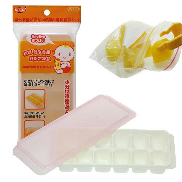 寶貝屋 - 元氣寶寶 - 母乳/離乳食品分格冷凍盒 25ml/12格 0
