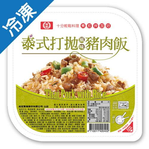 桂冠泰式打拋風味豬肉飯285G盒【愛買冷凍】