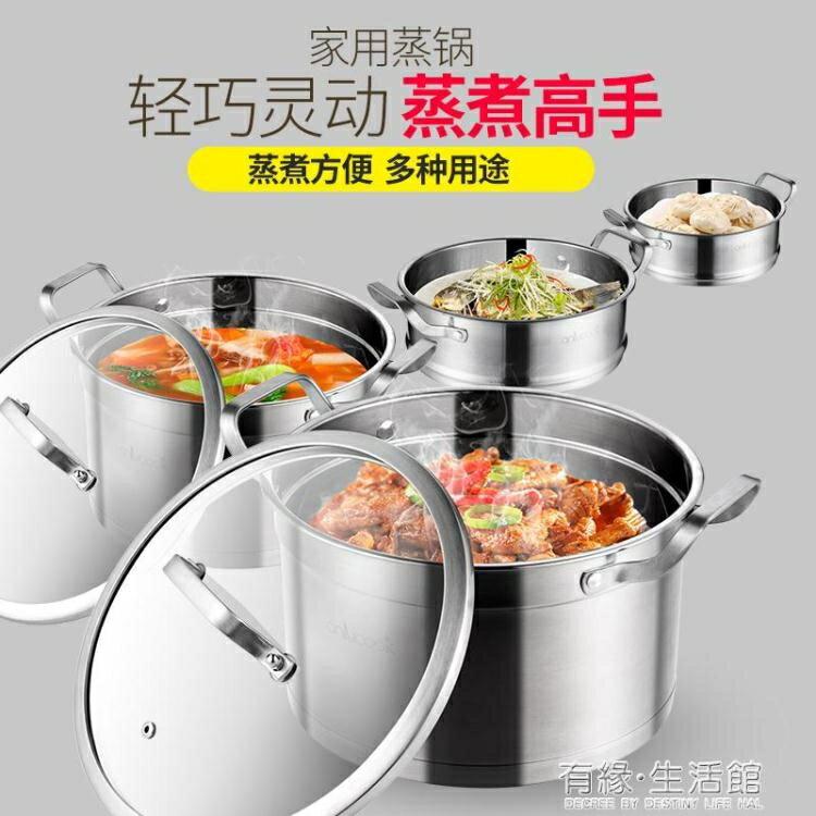 蒸鍋 加厚304不銹鋼雙層蒸鍋家用蒸饅頭大蒸籠燃氣電磁爐適用