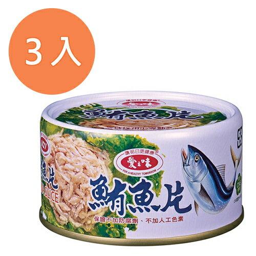 愛之味 鮪魚片 185g (3入)/組