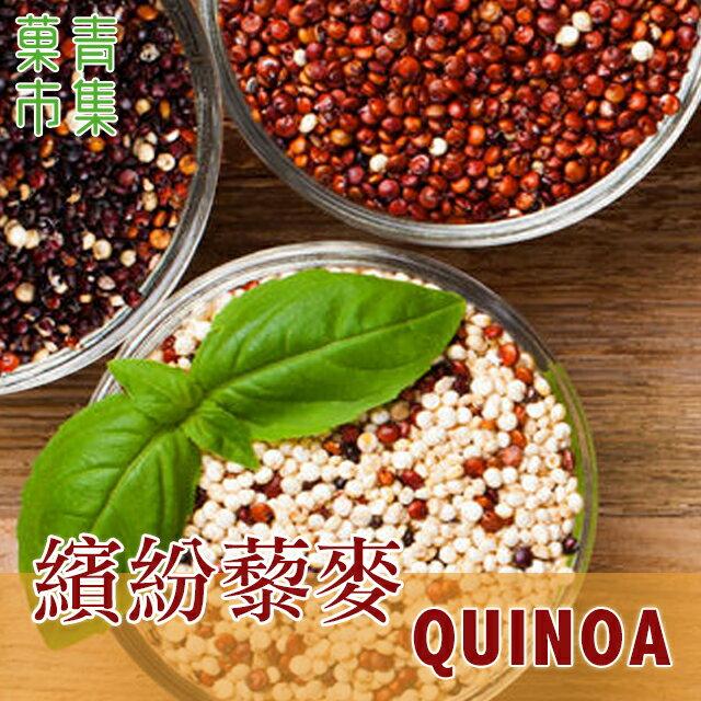 祕魯繽紛藜麥QUINOA 200G小包裝 ~菓青市集~