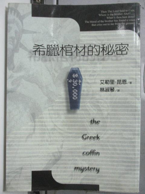 【書寶二手書T1/一般小說_HMH】希臘棺材的祕密_林淑霞, 艾勒里昆恩