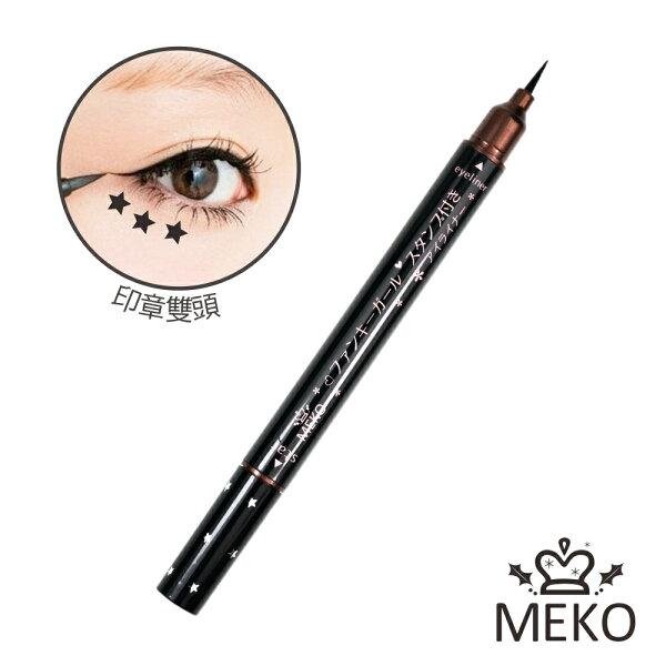 【MEKO】俏心星印章眼線液筆