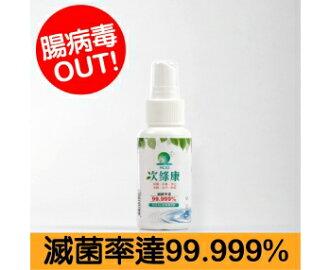 【安琪兒】【全家康】次綠康-廣效抗菌清潔液-60ml