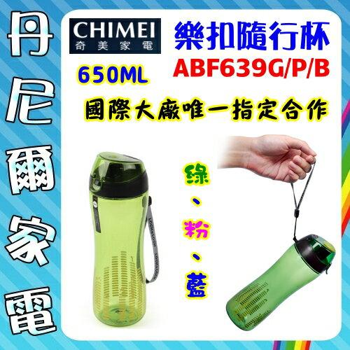旅行必備款【CHIMEI 奇美】樂扣律動優質水壺《ABF639G/P/B》適合喜愛運動的你