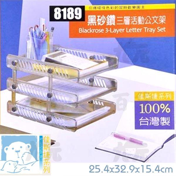 【九元生活百貨】佳斯捷8189黑砂鑽三層公文架A4文件架台灣製造
