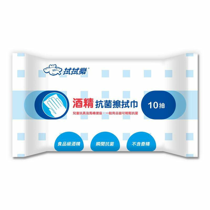 拭拭樂 酒精抗菌擦拭巾10抽★愛兒麗婦幼用品★