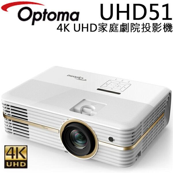 投影機✦OPTOMA奧圖碼UHD51公司貨0利率免運議價享優惠工程會議辦公家庭