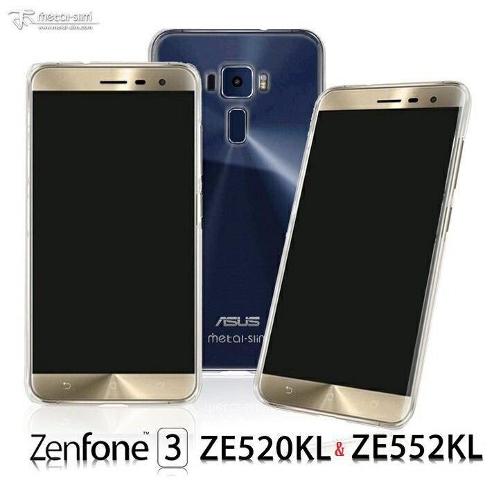 Metal Slim 透明殼/ASUS ZENFONE 3(ZE552KL/ZE520KL)/手機殼【馬尼行動通訊】