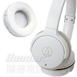【曜德★預購】鐵三角 ATH-AR3BT 白 專用 替換耳罩 ★ 原廠公司貨