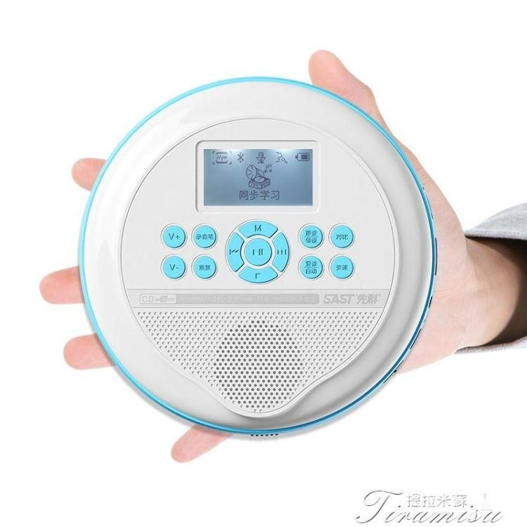 CD機 先科CD播放機光盤英語復讀機學習神器聽力播放器小學生學習初中生