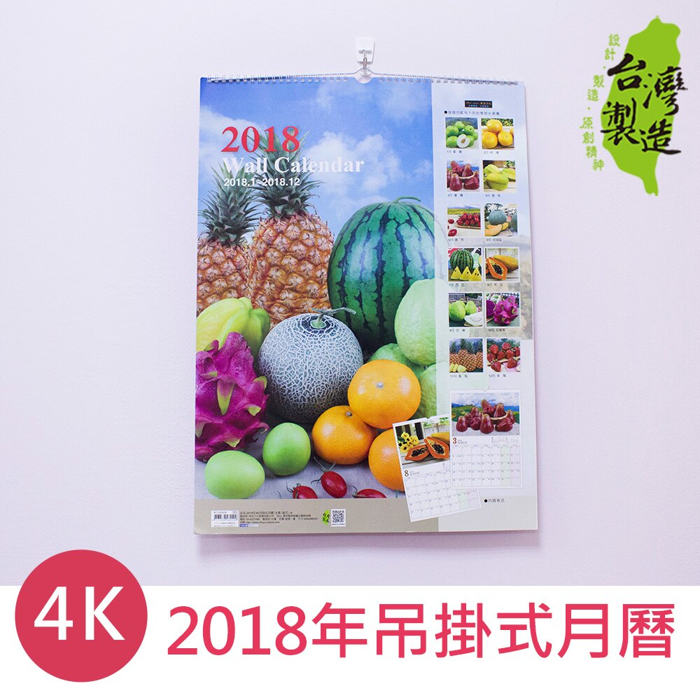 珠友 BC-05093A 2018年4K吊掛月曆/掛曆(水果/直式)