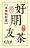 【漢方養生茶】 5包試用組 退火 降火氣 使口氣芬芳 促進唾液分泌 潤喉 3